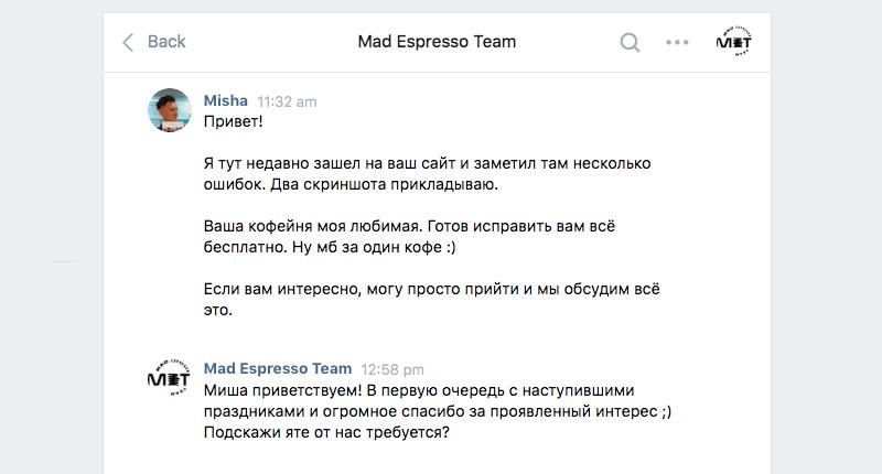 Переписка по поводу сайта кофейни Mad Espresso Team