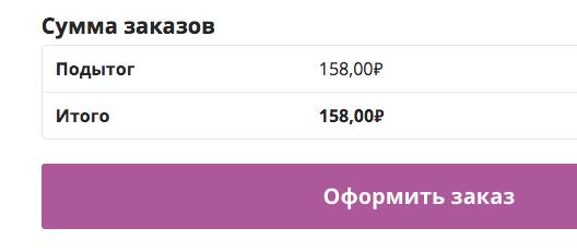 кнопка оформления заказа WooCommerce