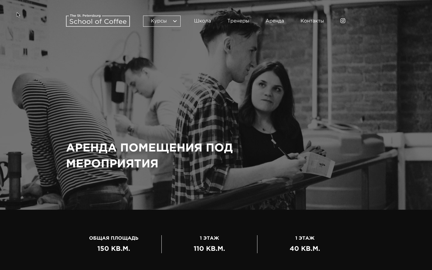 Разработка сайта школы кофе на WordPress