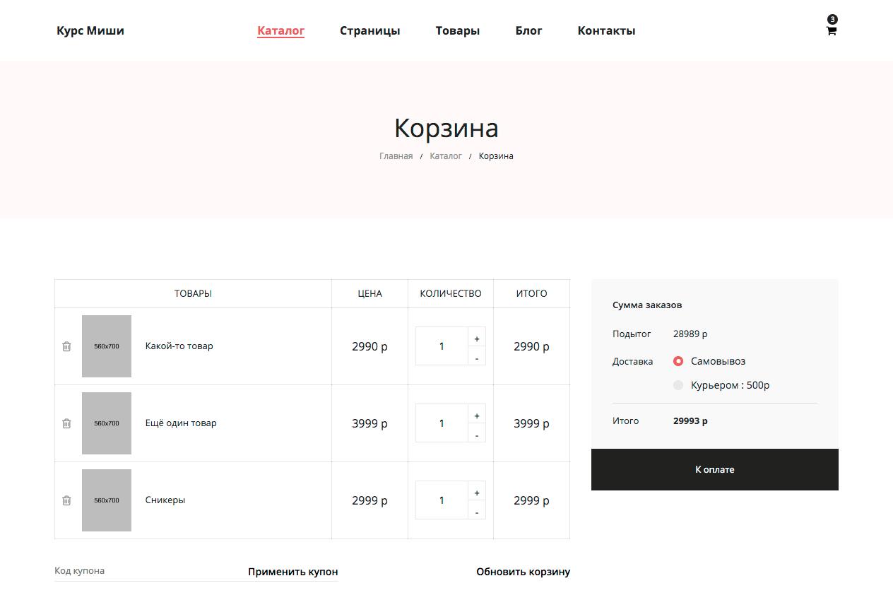 Создание страницы корзины в WooCommerce