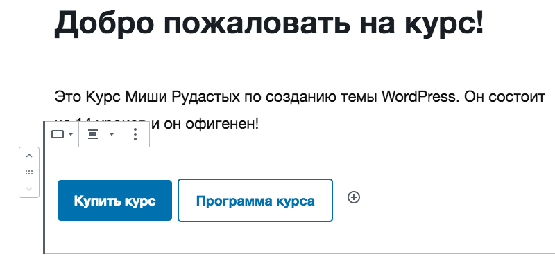 Блок с кнопками в WordPress 5.4