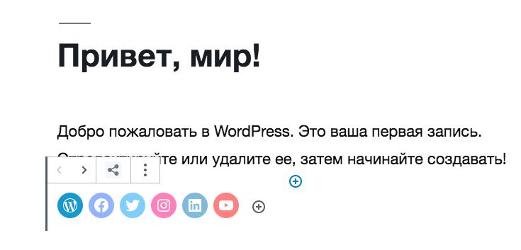 Блок социальных иконок в WordPress 5.4