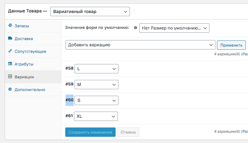 Откуда узнать ID вариации товара WooCommerce