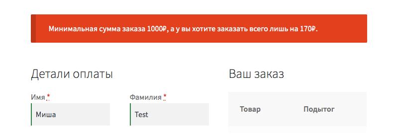 Ошибка о минимальной сумме заказа во время оформления заказа WooCommerce