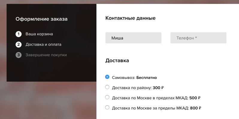 Надпись бесплатно или нулевая цена рядом с бесплатными способами доставки в WooCommerce