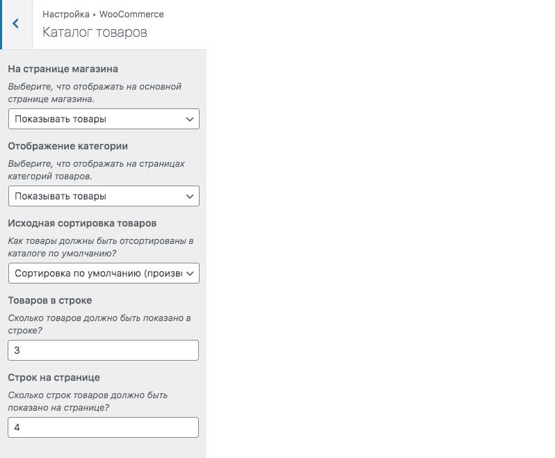 Как задать количество товаров на странице в кастомайзере, в настройках
