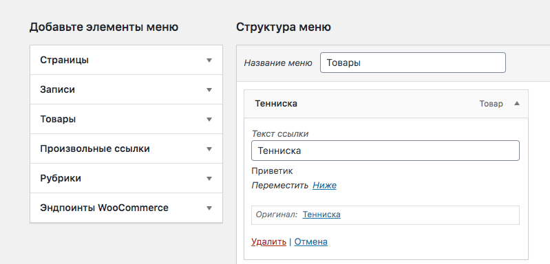 Добавление текста в редактирования элемента меню WordPress