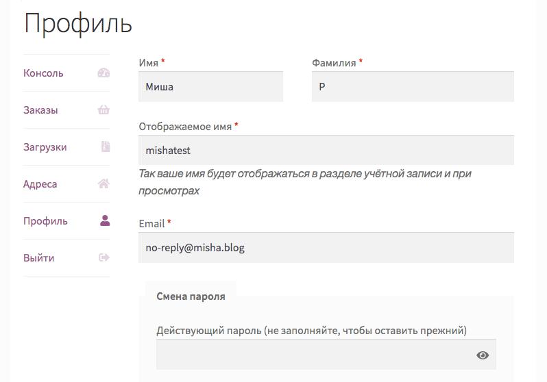 Редактирования профиля в личном кабинете WooCommerce