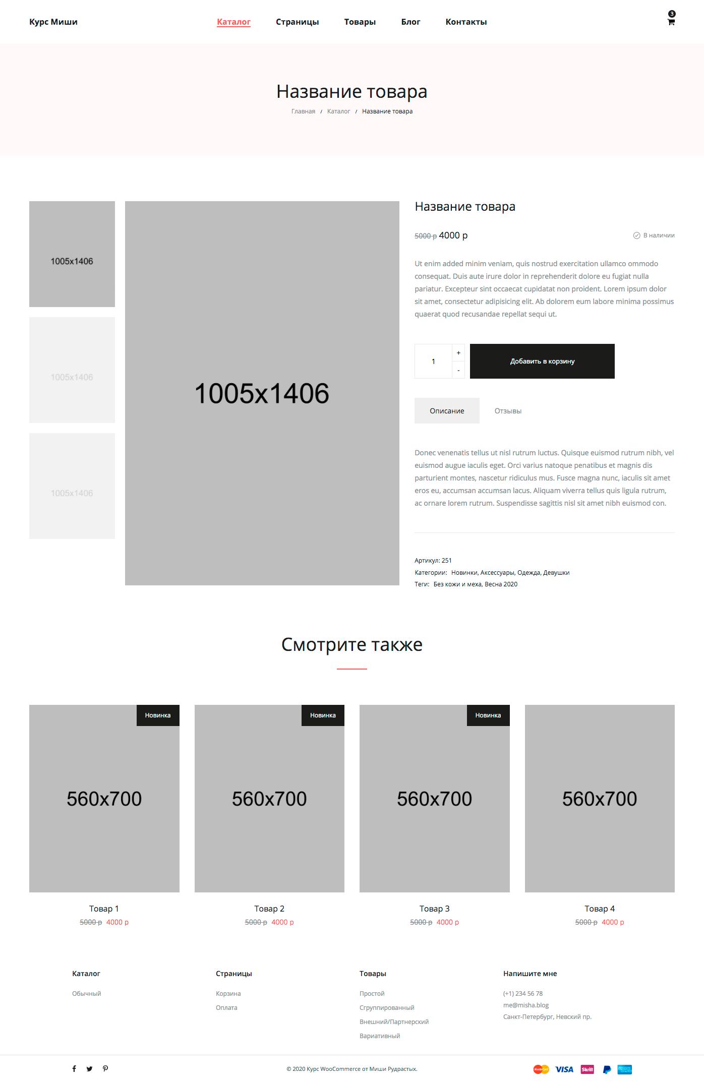 вёрстка страницы товара для WooCommerce