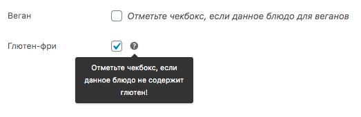 Пример использования функции woocommerce_wp_checkbox()