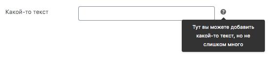 Пример использования woocommerce_wp_text_input()