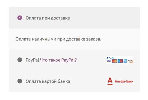 Стандартные иконки методов оплаты WooCommerce