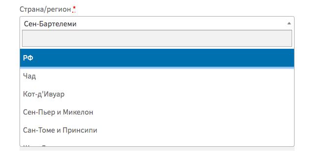 Как переименовать страну в списке стран WooCommerce