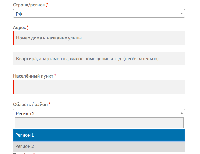 регионы на странице оформления заказа WooCommerce
