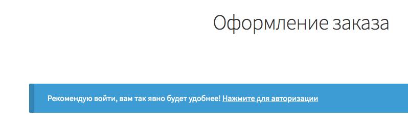 Блок авторизации WooCommerce с изменённым текстом