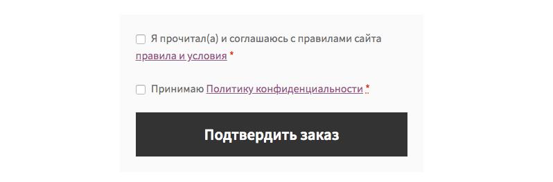 Чекбокс политики конфиденциальности на странице оформления заказа WooCommerce