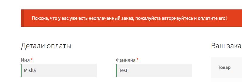 Выводим ошибку, если у пользователя уже есть неоплаченный заказ