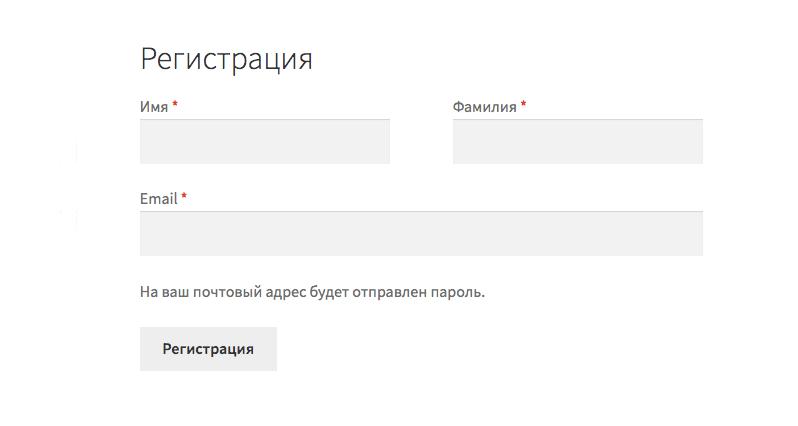 Добавляем поля в форму регистрации WooCommerce