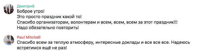 отзывы о конференции WordCamp Санкт-Петербург 2019