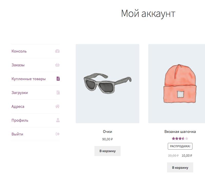 Товары, купленные пользователем в личном кабинете WooCommerce